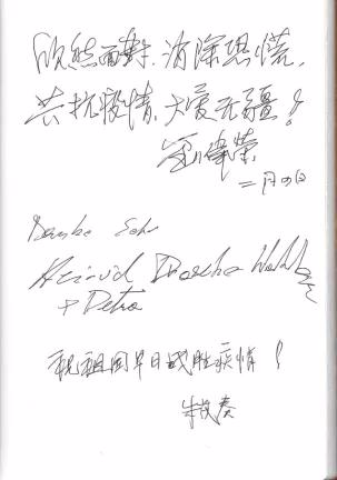 """联通中奥·共抗疫情:金色大厅""""春之声""""中国新年音乐会再度奏响"""